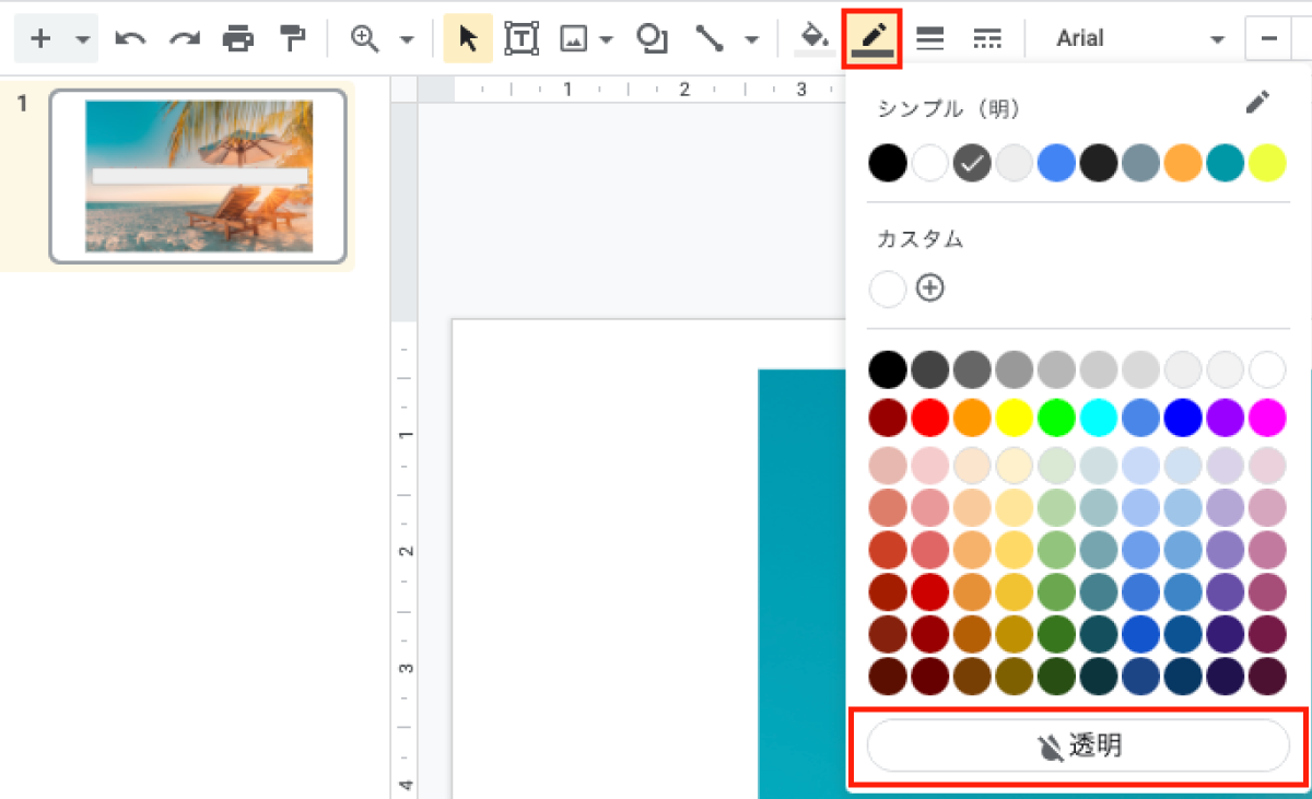 【Googleスライド】画像を透過できない!文字を目立たせる方法