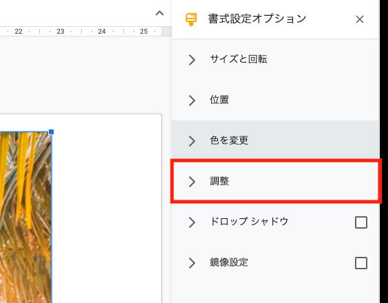 【Googleスライドで画像を透過】おしゃれ資料のつくり方のコツ